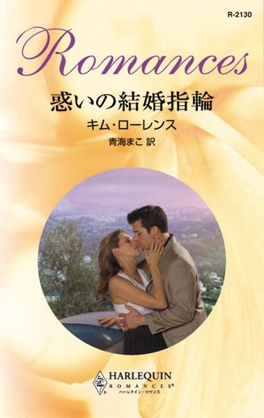 惑いの結婚指輪