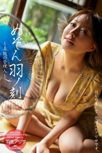 メゾン羽ノ刻 〜美貌の管理人〜 羽生アリサ【グラビア写真集】