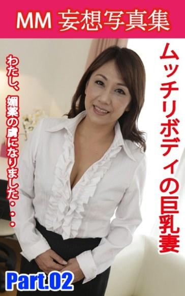 MM妄想写真集 ムッチリボディの巨乳妻 PART.02