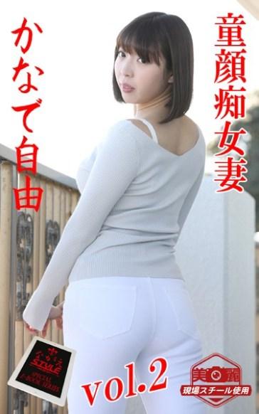 ながえSTYLE 童顔痴女妻 かなで自由 Vol.2
