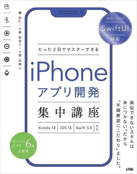 SwiftUI 対応 たった2 日でマスターできる iPhone アプリ開発集中講座 Xcode 13/iOS 15/Swift 5.5 対応