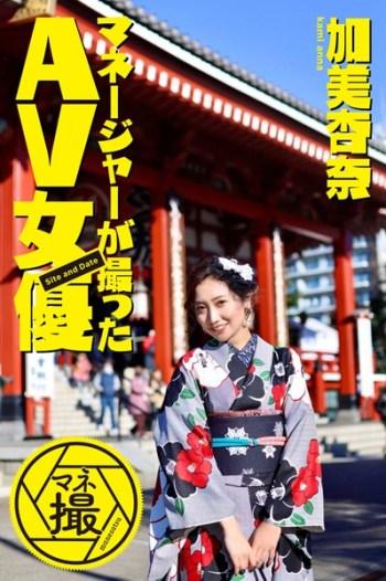 加美杏奈デジタル写真集『マネージャーが撮ったAV女優 Site and Date』