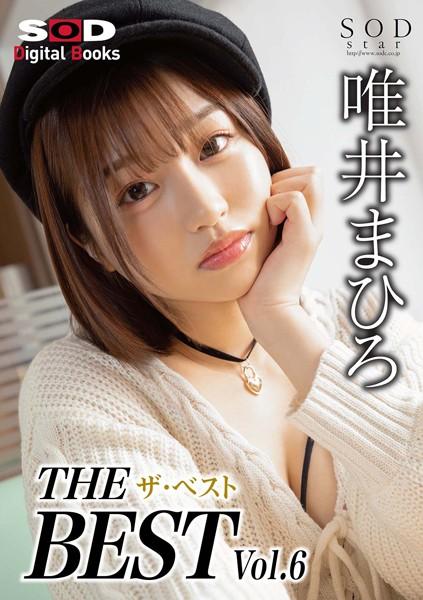 唯井まひろ ザ・ベスト Vol.6