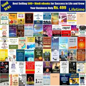 Best 500 Hindi eBooks for Success in Life and Grow Your Business Only 399