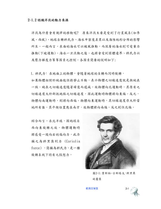 http://i0.wp.com/ebook.slhs.tp.edu.tw/books/slhs/1/ 航海王秘笈The Secret of Naval Heroes