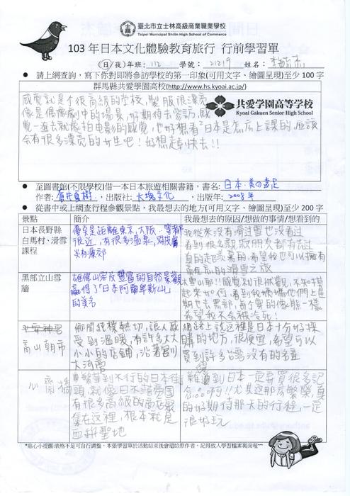 http://i0.wp.com/ebook.slhs.tp.edu.tw/books/slhs/36/ 103年日本文化體驗教育旅行學生 ...