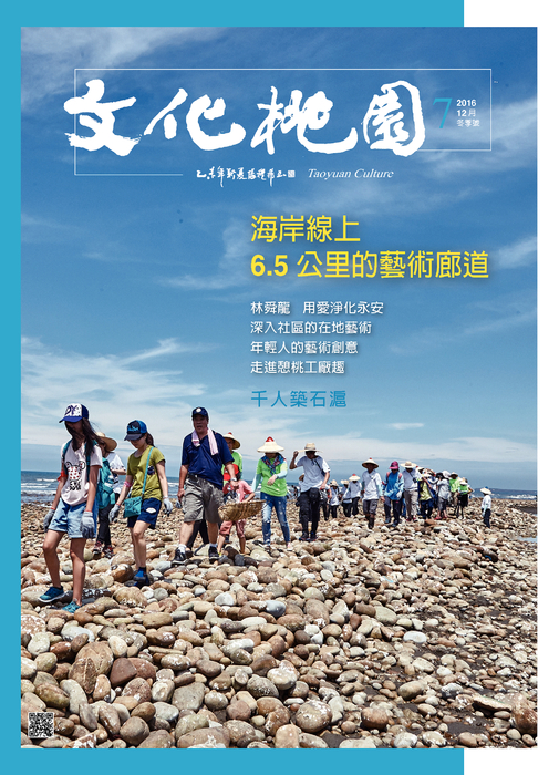http://i0.wp.com/ebook.tycg.gov.tw/books/tycgad/39/ 2016冬季號文化桃園