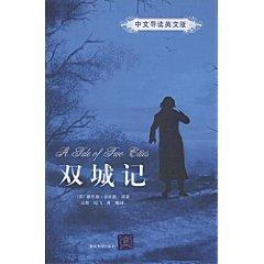 雙城記(中文導讀英文版)_狄更斯 (Dickens.c.)_txt下載 _一博書庫