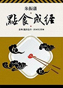 朱振藩的作品列表_txt電子書下載_一博書庫