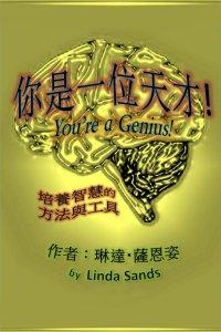 電書朝代:領先中文電子書出版的潮流:站主推薦:《你是一位天才!》:專門為學生所寫的大腦使用手冊