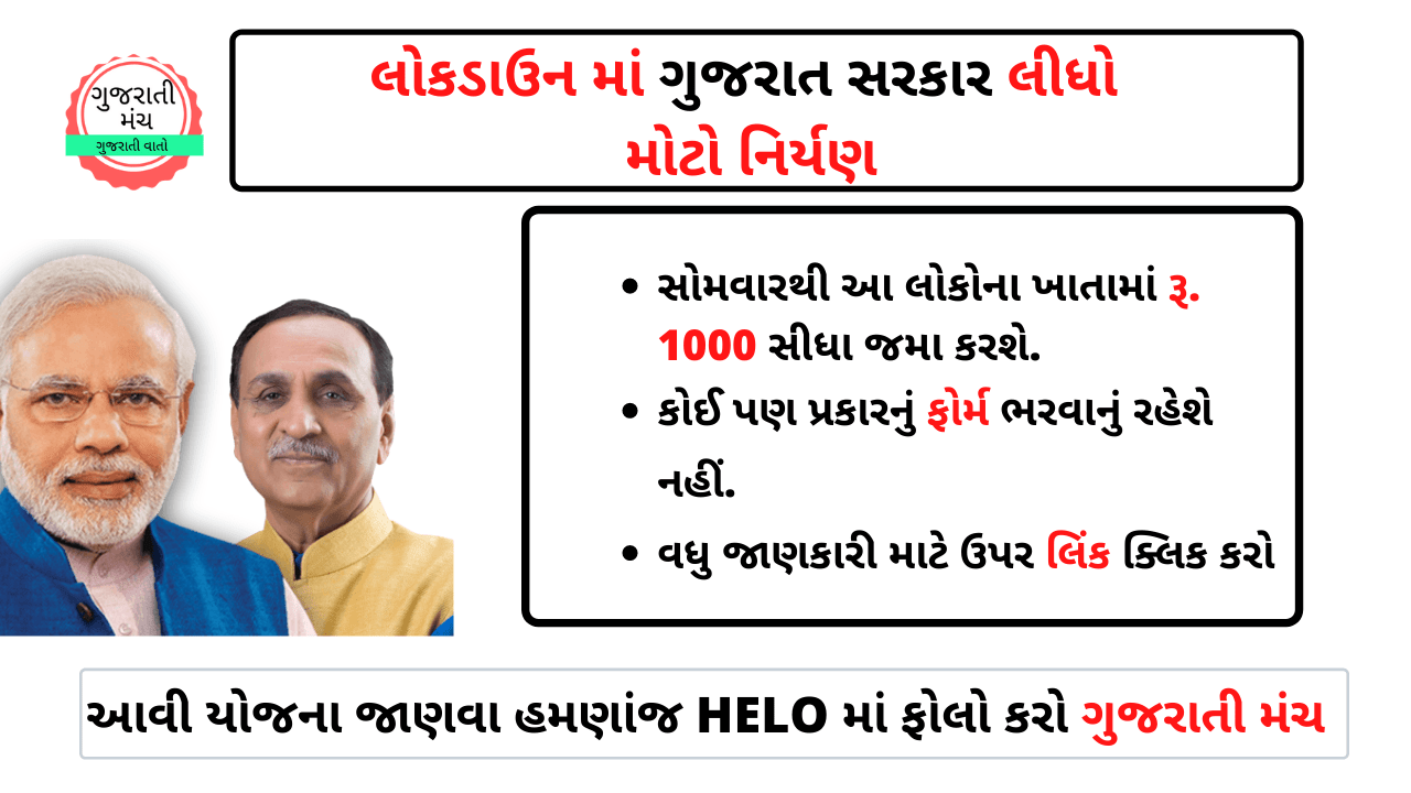 During Lockdown Gujarat Government Big Announcement