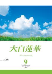 大白蓮華 | ソニーの電子書籍ストア