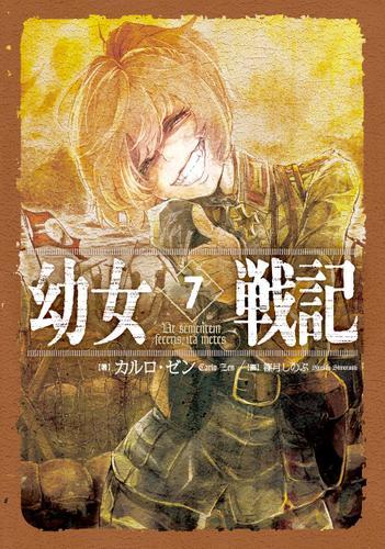 幼女戦記 7 Ut sementem feceris. ita metes(カルロ・ゼン) : KADOKAWA   ソニーの電子書籍ストア -Reader Store