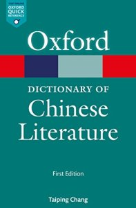 download Oxford Dictionary of Chinese Literature by Taiping Chang