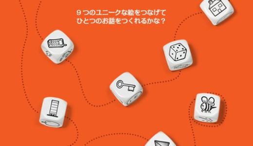 ローリーズ ストーリー キューブス!キューブを転がしてオリジナルの物語を作ってみよう!