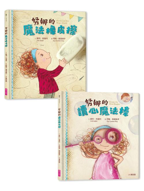 兒童情緒繪本《努娜的讀心魔法棒》+《努娜的魔法橡皮擦》套書 – 天下網路書店