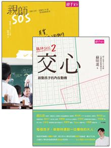 親師SOS - 寫給父母、老師的20個教養創新提案 – 天下網路書店