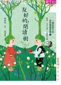 【張曼娟閱讀學堂】親愛友好的閱讀樹 – 天下網路書店
