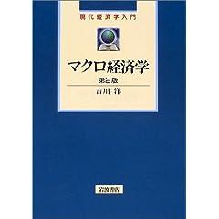 Macro Economics 2nd Ed, Hiroshi Yoshikawa