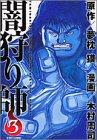 闇狩り師 3 (3)