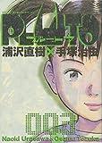 PLUTO 3―鉄腕アトム「地上最大のロボット」より (3)