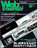 Web strategy―高い成果を生み出すWEBサイトのあり方 (Vol.1)