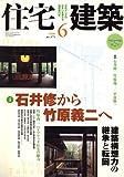 住宅建築 2006年 06月号 [雑誌]