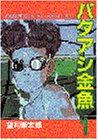 バタアシ金魚 1 (1) (ヤンマガKCスペシャル) (単行本)