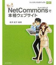 NetCommons公式マニュアル