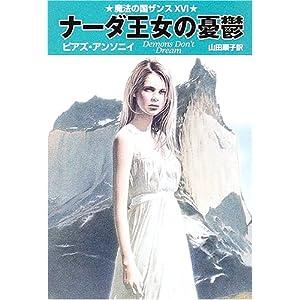 魔法の国ザンス(16) ナーダ王女の憂鬱 (ハヤカワ文庫 FT)