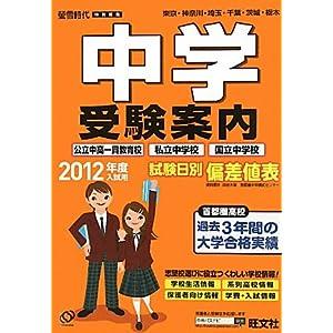 中学受験案内 2012年度入試用