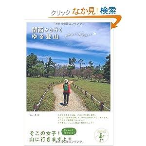 関西から行くゆる登山 (ブルーガイド)