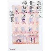 江國香織 - 薔薇の木 枇杷の木 檸檬の木