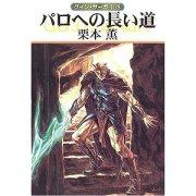 栗本薫 - パロへの長い道(グイン・サーガ 108)