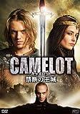 キャメロット~禁断の王城~ DVD-BOX