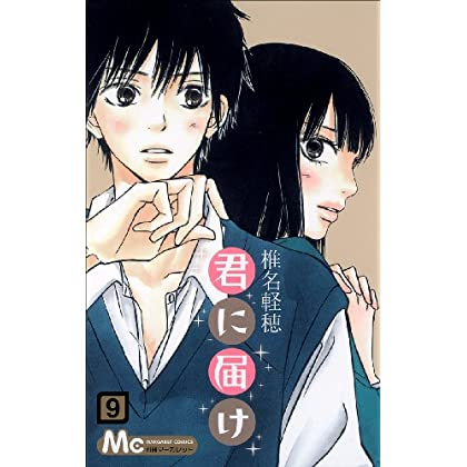 Kimi ni Todoke #9