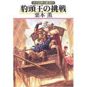 栗本薫 - 豹頭王の挑戦(グイン・サーガ 109)
