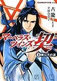 マーベラス・ツインズ契 (4)貴公子の涙 (GAMECITY文庫) (文庫)