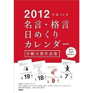 2012年版 E501 名言・格言日めくりカレンダー B5サイズ ([カレンダ-])