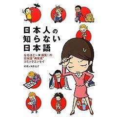 知らない日本語