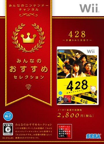 みんなのおすすめセレクション 428 ~封鎖された渋谷で~ / セガ