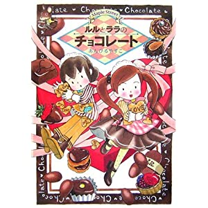 ルルとララのチョコレート (おはなしトントン)