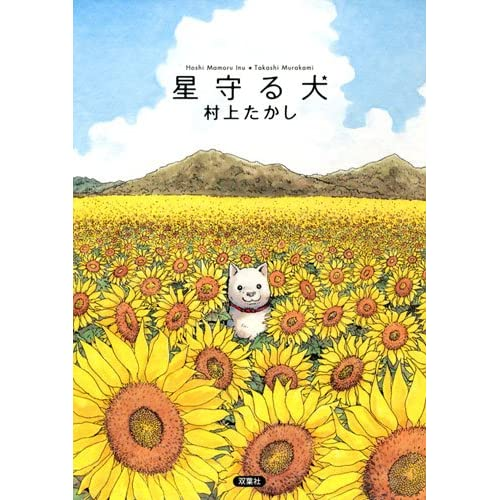 Summer Wars Novel 1