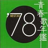 青春歌年鑑 1978