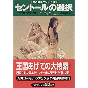 セントールの選択—魔法の国ザンス〈13〉 (ハヤカワ文庫FT)