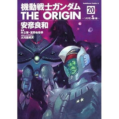 Mobile Suit Gundam: The Origin #19