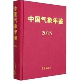 2015中国气象年鉴 气象出版社