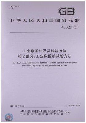 工业碳酸钠及其试验方法(第2部分):工业碳酸钠试验方法(GB/T 210.2-2004)
