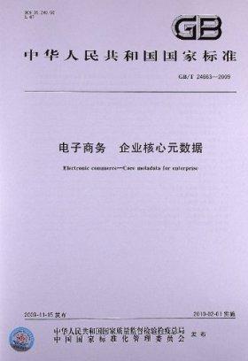 电子商务 企业核心元数据(GB/T 24663-2009)