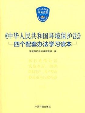 《中华人民共和国环境保护法》四个配套办法学习读本
